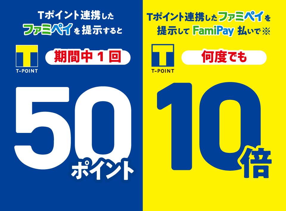 Tポイント連携したファミペイを提示すると、期間中1回Tポイント50ポイント!Tポイント連携したファミペイを提示して、FamiPay払いで※何度でもTポイント10倍!