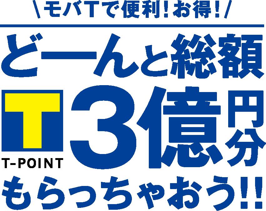 モバTで便利!お得!どーんと総額Tポイント3億円分キャンペーン