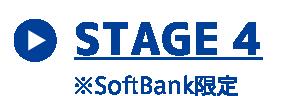 STAGE 4 ※SoftBank限定