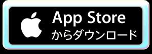 App Store からダウンロード