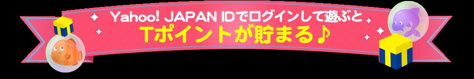 Yahoo!JAPANIDでログインして遊ぶとTポイントが貯まる♪