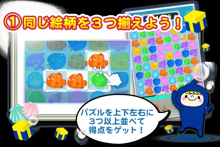 同じ絵柄を3つ揃えよう!パズルを上下左右に3つ以上並べて得点をゲット!
