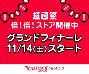 Yahoo!ショッピング/PayPayモール
