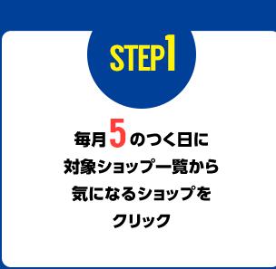 STEP1 毎月5のつく日に対象のショップ一覧から気になるショップをクリック
