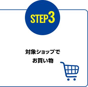 STEP3 対象ショップでお買い物