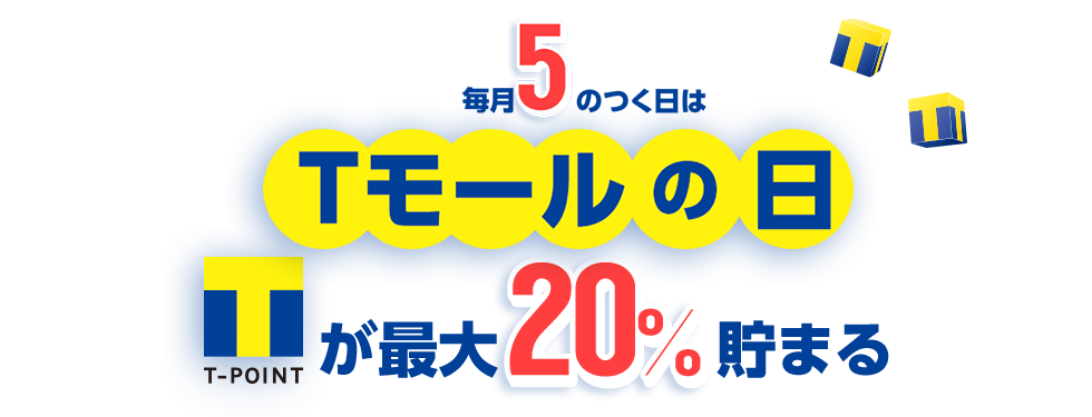 毎月5のつく日はTモールの日 Tポイントが最大20%貯まる