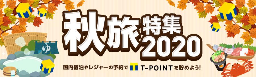 秋旅特集2020 宿泊やレジャーの予約でTポイントを貯めよう!!