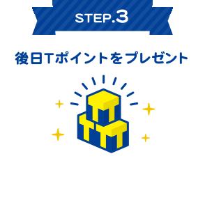 STEP.3 後日Tポイントをプレゼント