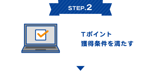 STEP.2 Tポイント獲得条件を満たす