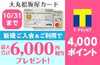 大丸松坂屋カード VISA/Mastercard