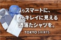 BRICK HOUSE by 東京シャツ公式通販